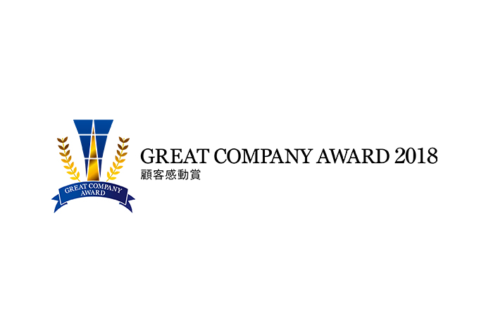 GREAT COMPANY AWARD 2018